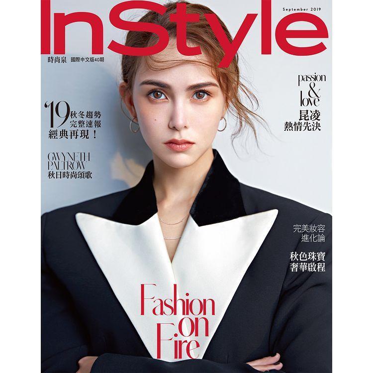 InStyle 時尚泉9月2019第40期