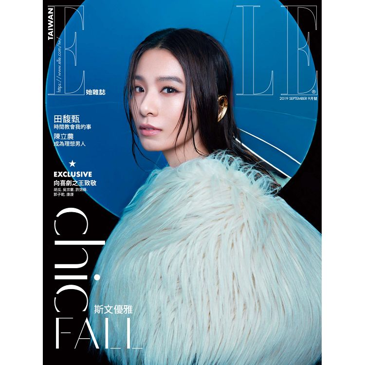 ELLE中文版9月2019第336期-體驗版