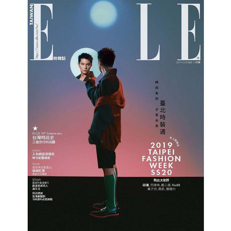 ELLE中文版10月2019第337期-體驗版
