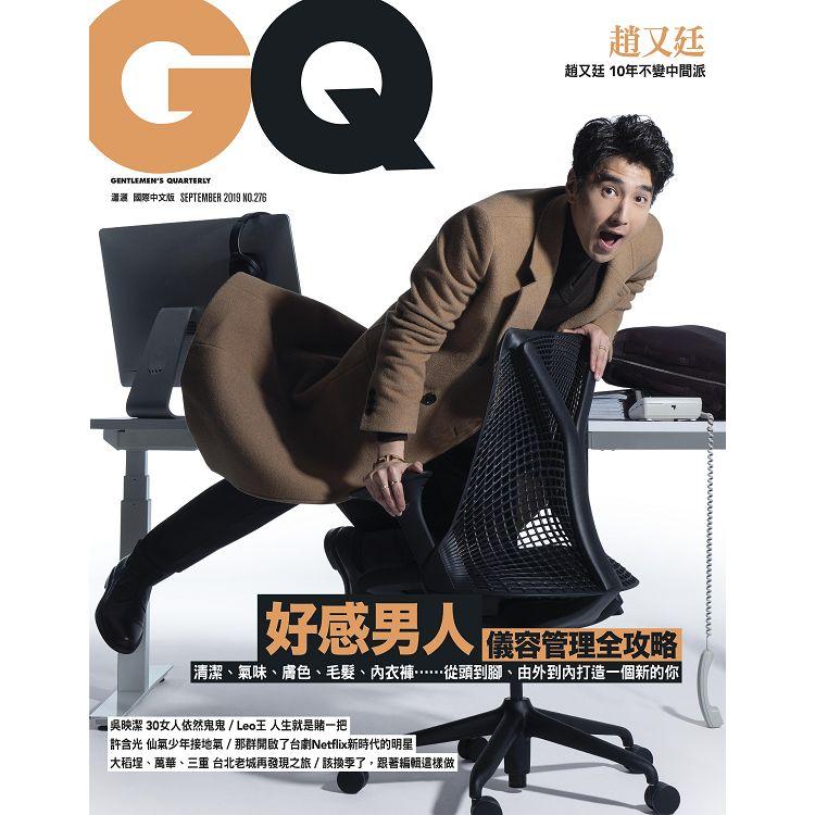 GQ中文版9月2019第276期