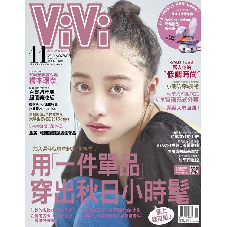 ViVi唯妳時尚國際中文版11月2019第164期