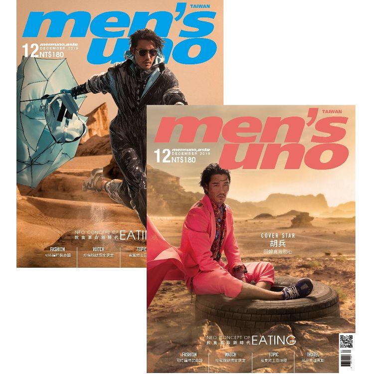 MEN`S UNO男人誌12月2019第244期