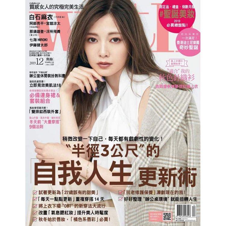 WITH中文版12月2019第188期