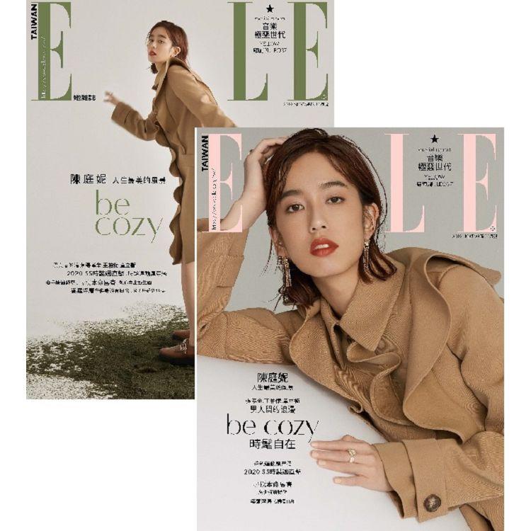 ELLE中文版11月2019第338期-體驗版