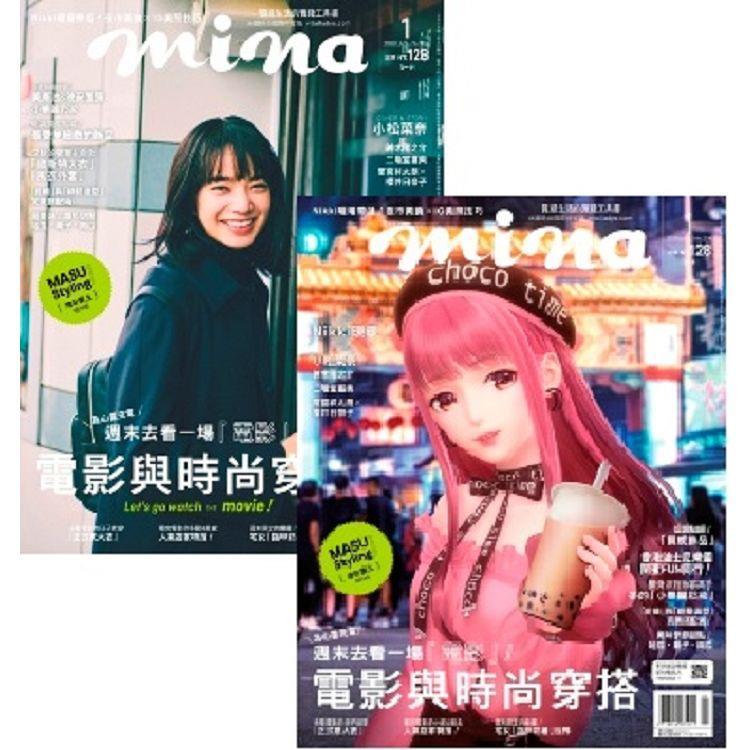 MINA米娜時尚國際中文版1月2020第204期