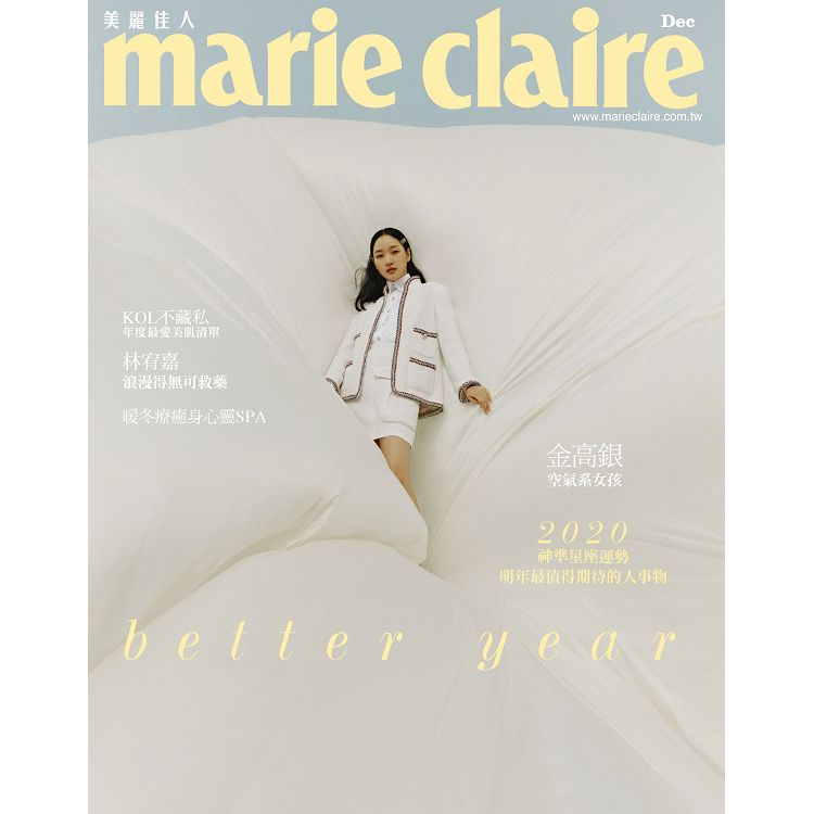 MARIE CLAIRE 美麗佳人12月2019第320期