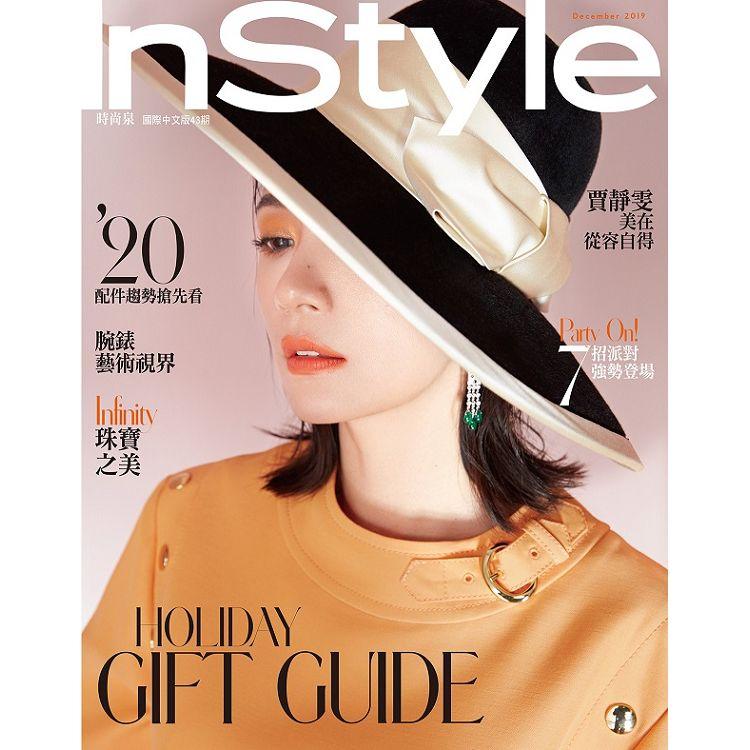 InStyle 時尚泉12月2019第43期