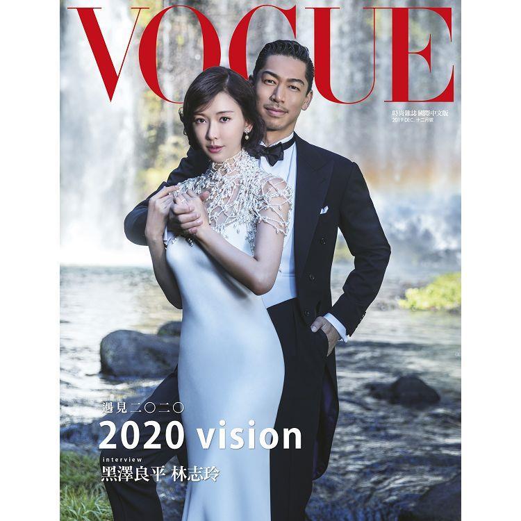 VOGUE 中文版12月2019第279期