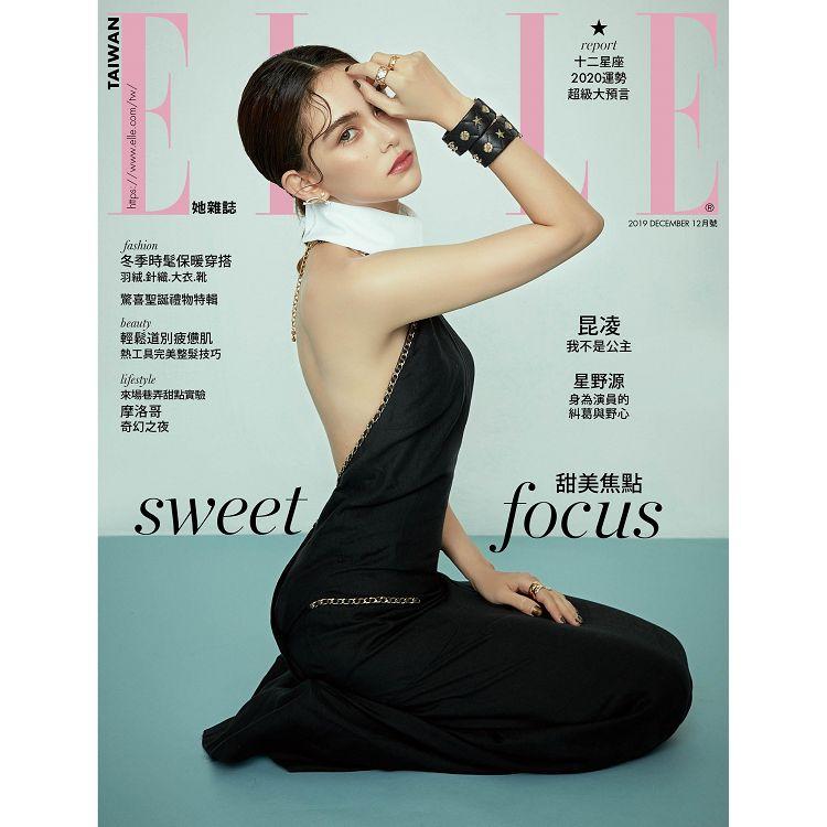 ELLE中文版12月2019第339期