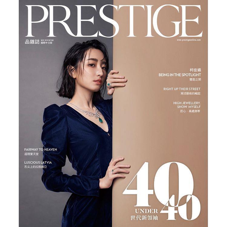 PRESTIGE品雜誌國際中文版2019第83期