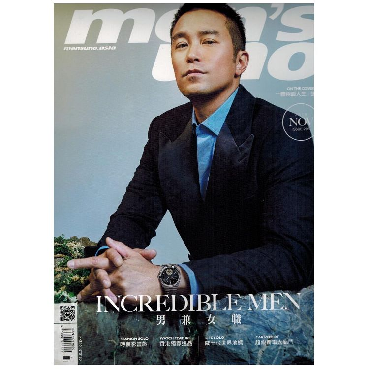 Men`s uno(港版)11月2019第205期