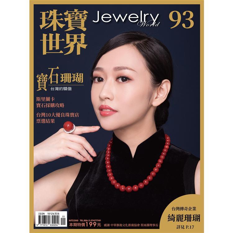 珠寶世界2020第93期