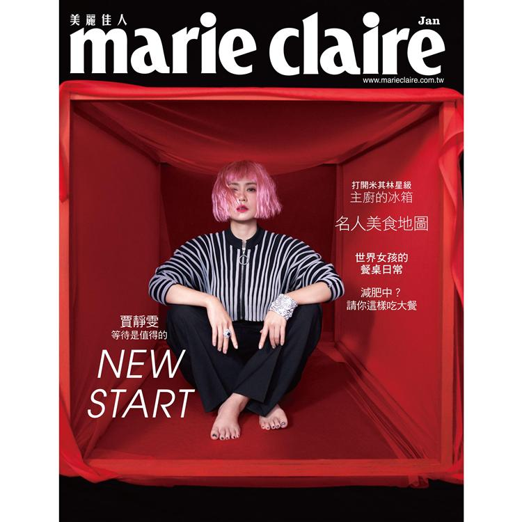 MARIE CLAIRE 美麗佳人1月2020第321期