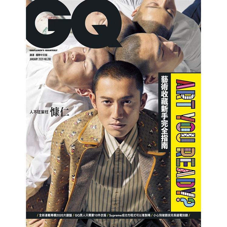 GQ中文版1月2020第280期
