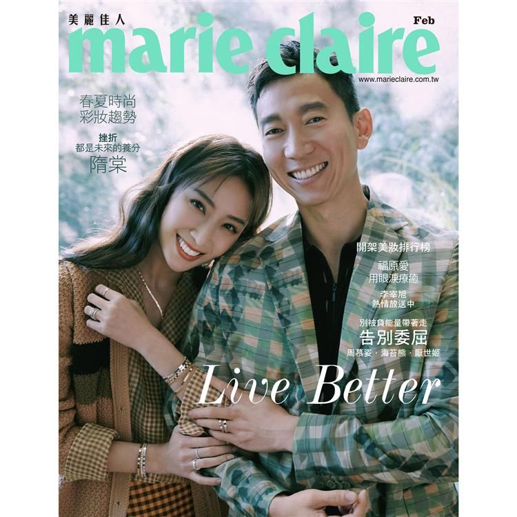 MARIE CLAIRE 美麗佳人2月2020第322期