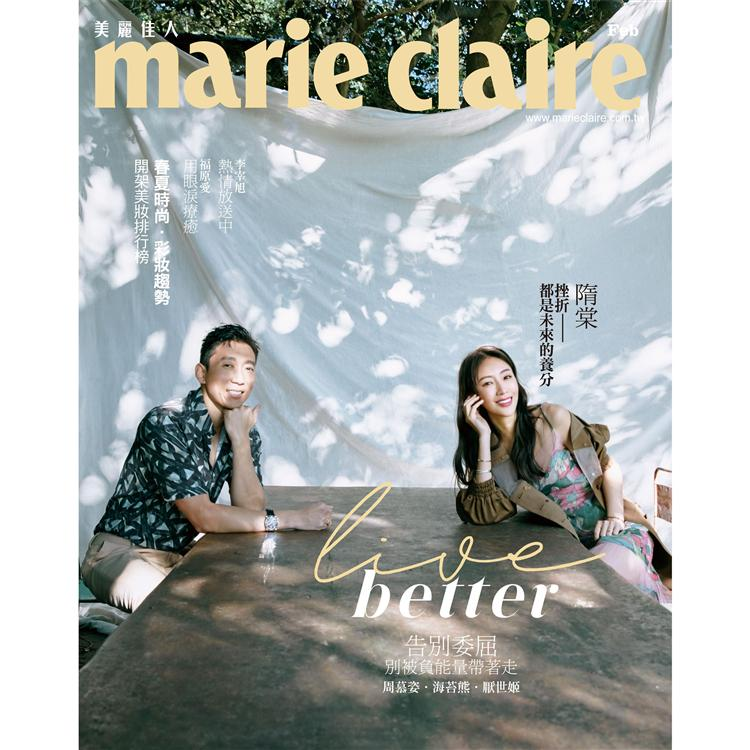 MARIE CLAIRE 美麗佳人2月2020第322期-輕鬆版