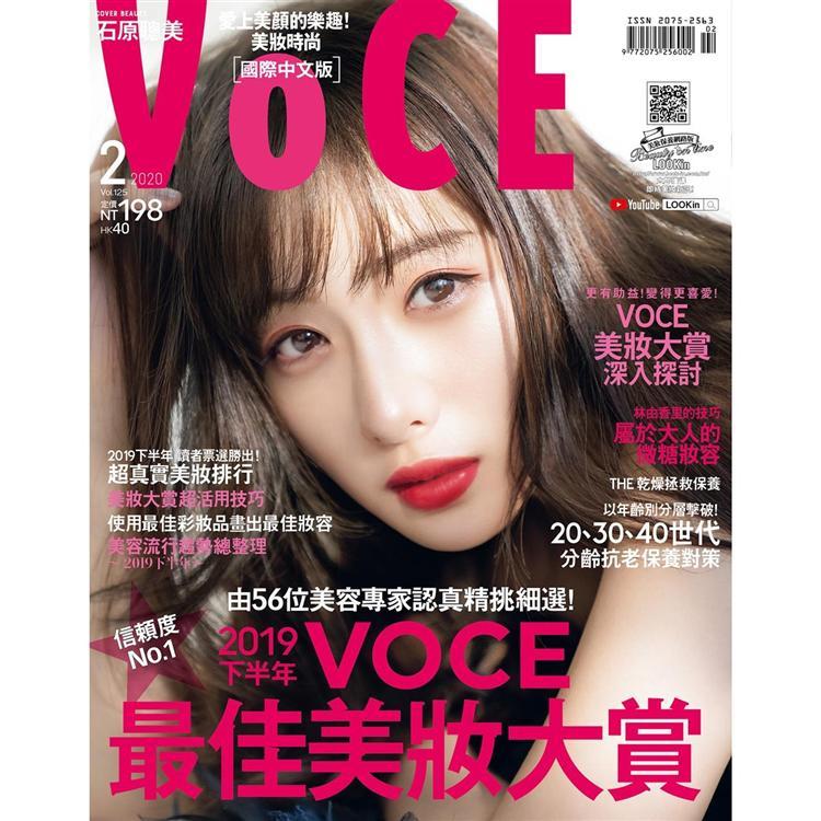 VoCE美妝時尚國際中文版2月2020#125