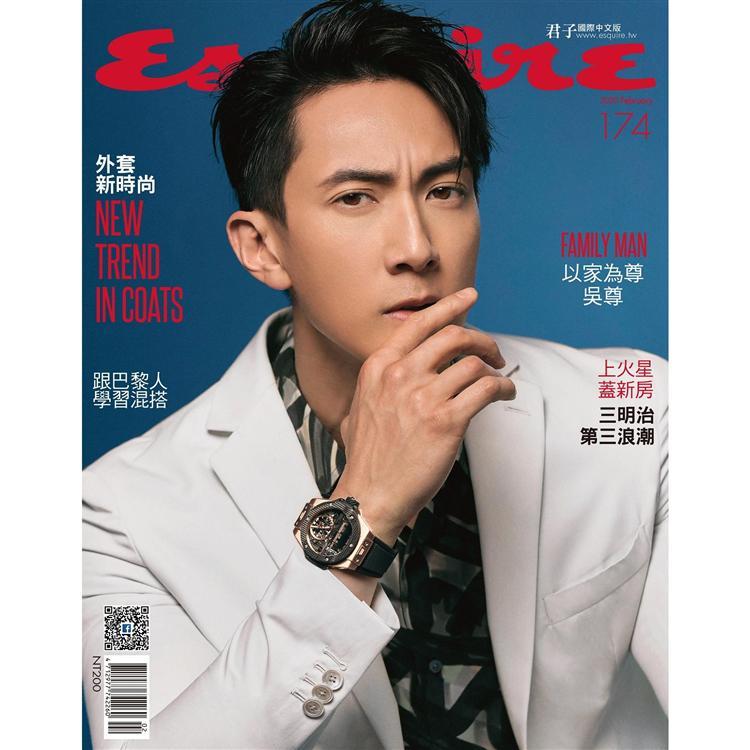 君子雜誌國際中文版2月2020第174期