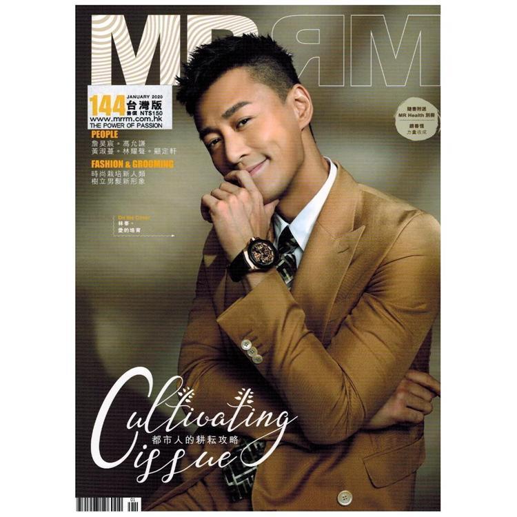 MR雜誌( 港版)1月2020第144期