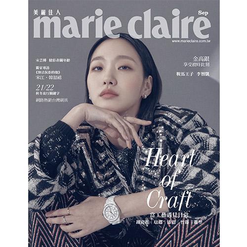 MARIE CLAIRE 美麗佳人 9月2021第341期