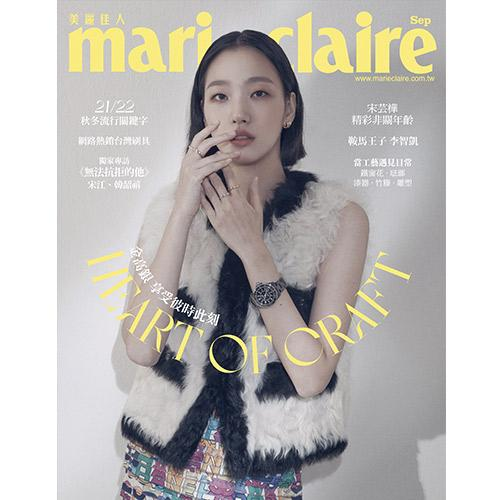 MARIE CLAIRE 美麗佳人9月2021第341期-輕鬆版