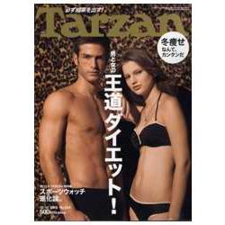 Tarzan 12月10日/2008