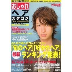 型男流行髮型目錄2008-2009秋冬號