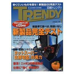 日經TRENDY 1月號2009