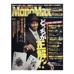 Mono Max 1月號2009