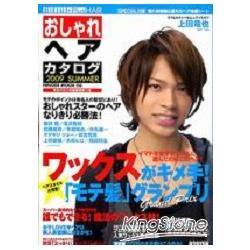 時尚髮型目錄 2009年夏季號