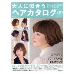 適合大人的髮型目錄 2009年夏季號
