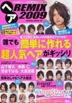 HAIR REMIX FINEBOBYS Plus HAIR 潮男髮型 2009年版