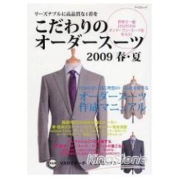 品味西服 2009年春夏號