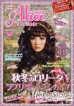 Alice a la mode蘿莉 誌Vol.2