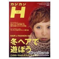 CAZICAZI 髮型 Vol.33