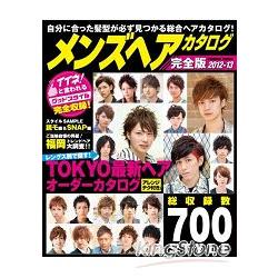 男士髮型目錄  2012-2013年版