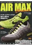 AIR MAX Chronicle-NIKE運動鞋AIR MAX系列進化與歷史