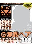 FINEBOYS Plus HAIR  潮男髮型 2014~2015年 號