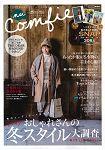 nu Comfie 自然風時尚生活 Vol.25