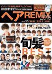 HAIR REMIX FINEBOBYS Plus HAIR 潮男髮型 2016年版