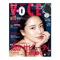 VoCE 12月號2015附黑崎Eri子監修保濕護手手套.沐浴乳試用品