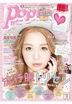 Popteen 12月號2015附Jeanne Arthes Lovely Sweet s