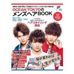 OCEAN TOKYO 男性髮型書-原宿注目度第一的美容工作室提案男子教科書