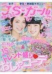 JS Girl Vol.33附EARHT MAGIC 拉鍊小物包