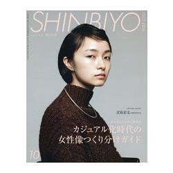 SHINBIYO 10月號2016
