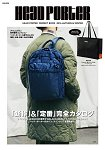 HEAD PORTER 品牌MOOK 2016年秋冬號附購物風托特包