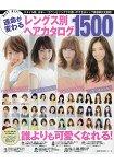 BEST HIT!改變命運長度別髮型圖鑑1500