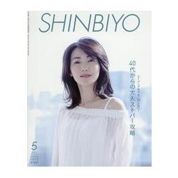 SHINBIYO 5月號2017