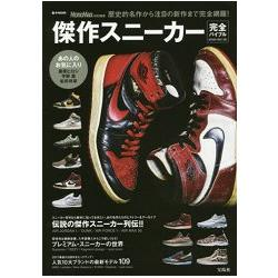 傑作球鞋完全聖經