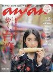 an.an 4月12日/2017封面人物:土屋太鳳(台灣特集)